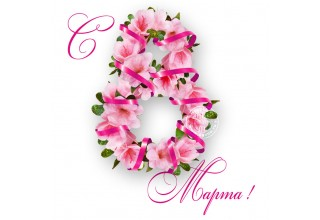 Букеты и цветы на 8 Марта